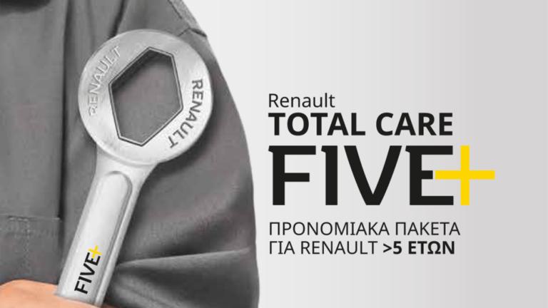 Όλη η φροντίδα Renault σε προνομιακά πακέτα από 58€