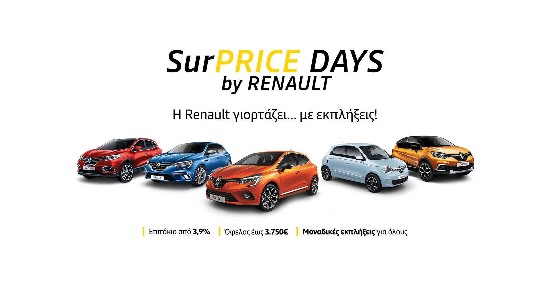 SurPrize Days Renault Automotivo