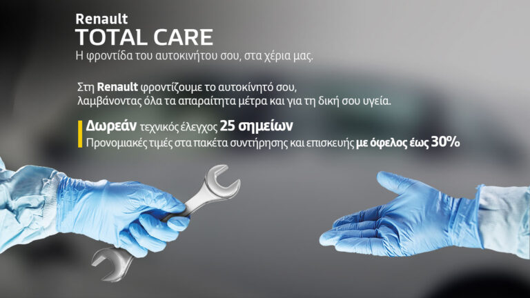 Renault Service Total Care
