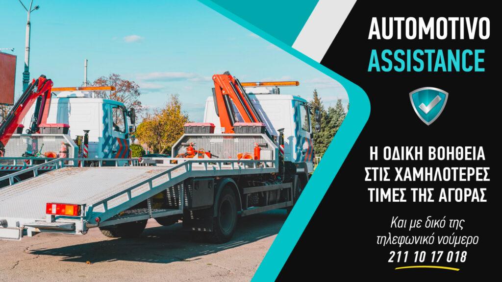 automotivo-assistance-1-1024x576
