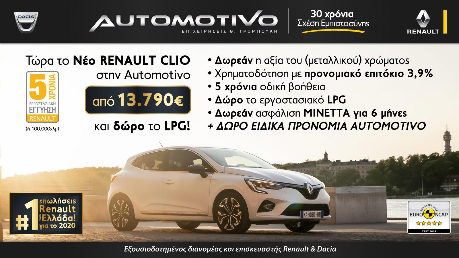 automotivo_Renault-CLIO-E-TECH-Hybrid_1600x900
