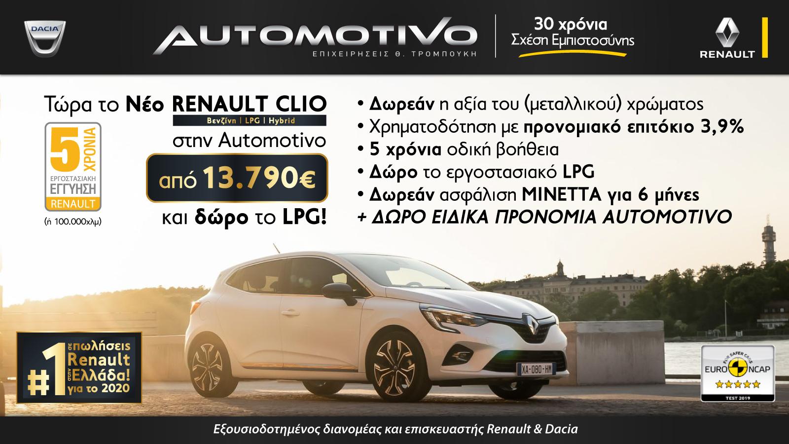 automotivo_Renault-CLIO-E-TECH-Hybrid_1600x900_3