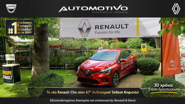 Το Renault Clio στην 67η Ανθοκομική Έκθεση Κηφισιάς