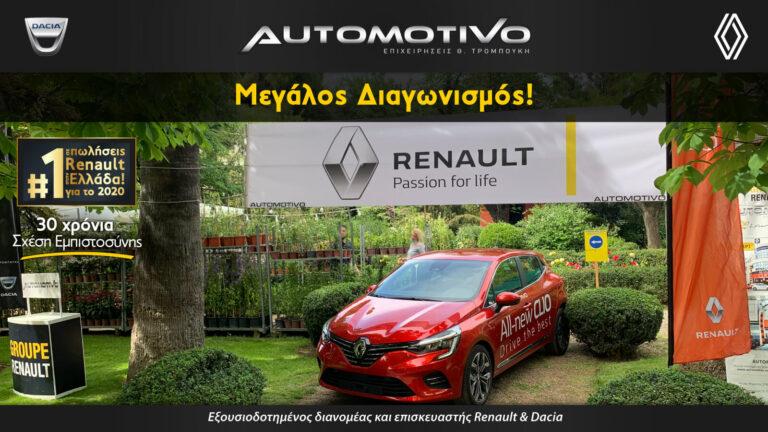 Διαγωνισμός: Οδήγησε το νέο Renault CLIO με Δωρεάν Καύσιμα, για μια Εβδομάδα!