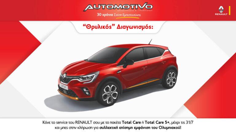 Μεγάλος Διαγωνισμός: «Θρυλικά» πακέτα service με «θρυλικό» έπαθλο, μόνο στην Automotivo!