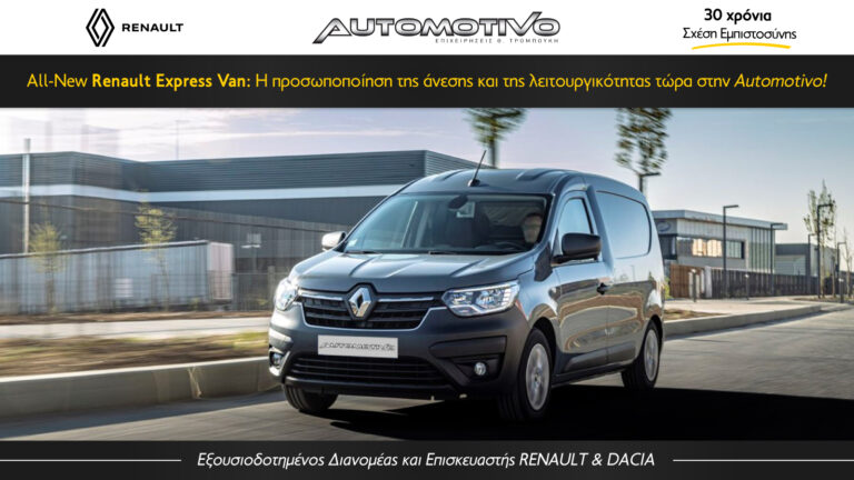 All-New Renault Express Van: Η προσωποποίηση της άνεσης και της λειτουργικότητας τώρα στις εκθέσεις της Automotivo