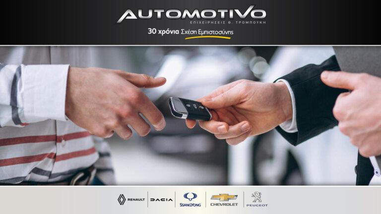 Automotivo, το επόμενο αυτοκίνητό σου σε περιμένει!